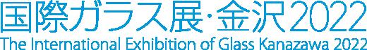 国際ガラス展・金沢 2022